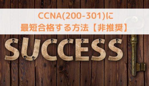 【クラムメディアよりも9tut】CCNA(200-301)に最短合格する方法【非推奨】