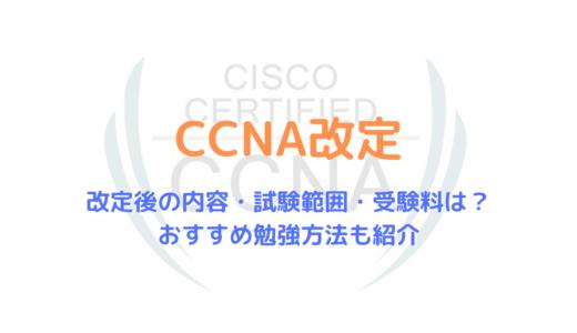 【CCNA大幅改定!】改定後の内容・試験範囲・受験料・勉強方法などを紹介