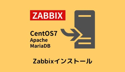 Zabbix 3.4インストール手順 ( CentOS7 / MariaDB5.5 / Apache2.4 )