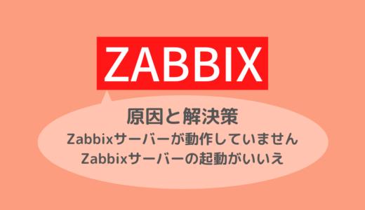 【原因と解決策】Zabbixサーバーが動作していません/Zabbixサーバーの起動がいいえ