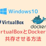 Windows10でVirtualBoxとDockerを 共存させる方法