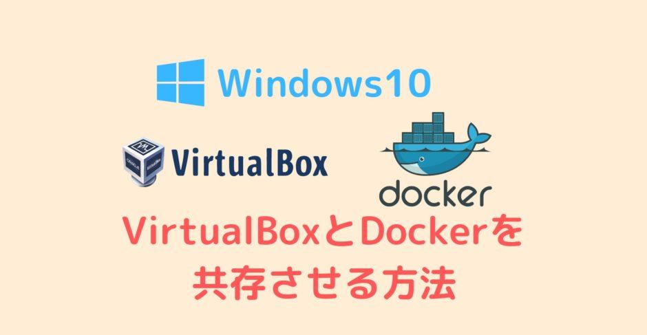 Windows10でVirtualBoxとDockerを 共存させる方法