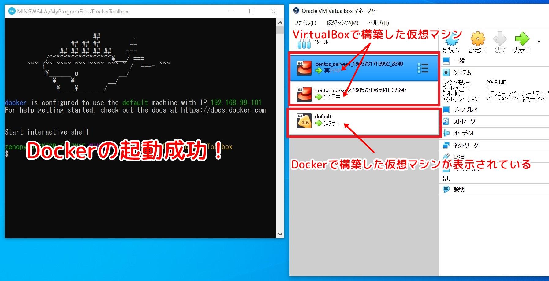 VirtualBoxとDockerを共存させる方法