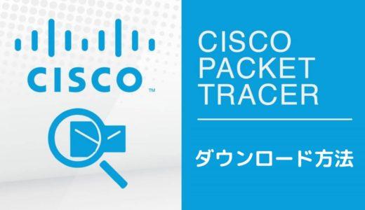 パケットトレーサー(Packet Tracer)のダウンロード方法(Windows・Mac)