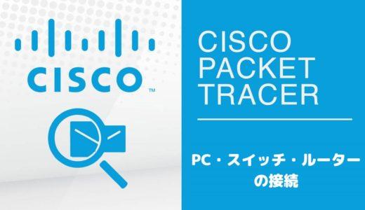 【CCNA勉強】パケットトレーサーの使い方:PC・スイッチ・ルーターの接続方法は?
