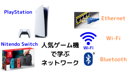PlayStationやNintendo Switchの通信で勉強するネットワーク(Ethernet/Wi-Fi/Bluetooth)