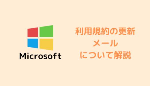 マイクロソフト(Microsoft)からの「利用規約の更新」メールについて解説
