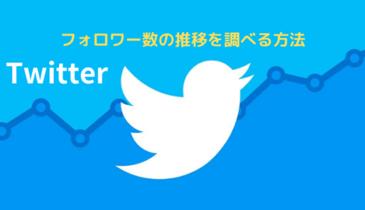 公式ツールのみでOK!自分のTwitter(ツイッター)フォロワー数の推移の調べ方
