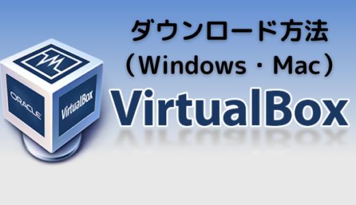 Virtualboxのダウンロード・インストール方法(Windows・Mac)