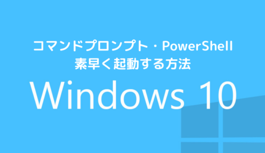 Windows10:コマンドプロンプト・PowerShellをショートカットで素早く起動
