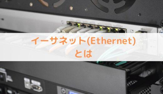 イーサネット(Ethernet)とは