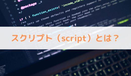 スクリプト(script)とは