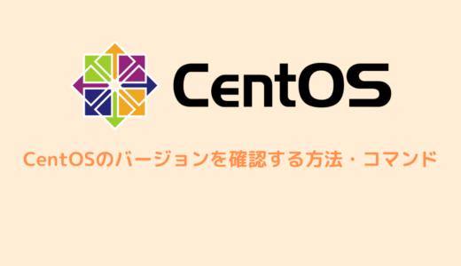 CentOSのバージョンを確認する方法・コマンド【Linux】
