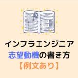 インフラエンジニアの志望動機の書き方【例文あり】