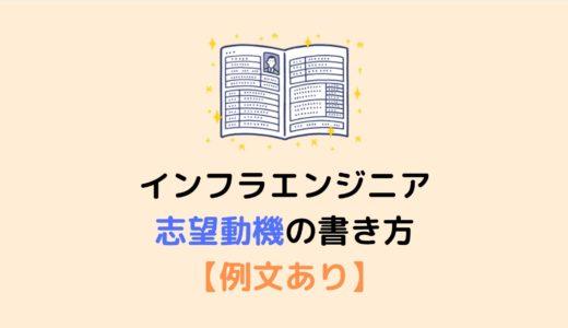 【例文あり】インフラエンジニアの志望動機の書き方