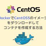 DockerでCentOS5のイメージ をダウンロードしてコンテナを作成する方法