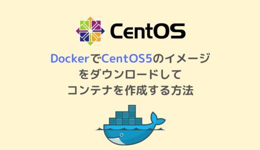DockerでCentOS5のイメージをダウンロードしてコンテナを作成する方法