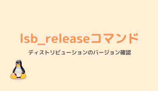 lsb_releaseコマンド/ディストリビューションのバージョン確認