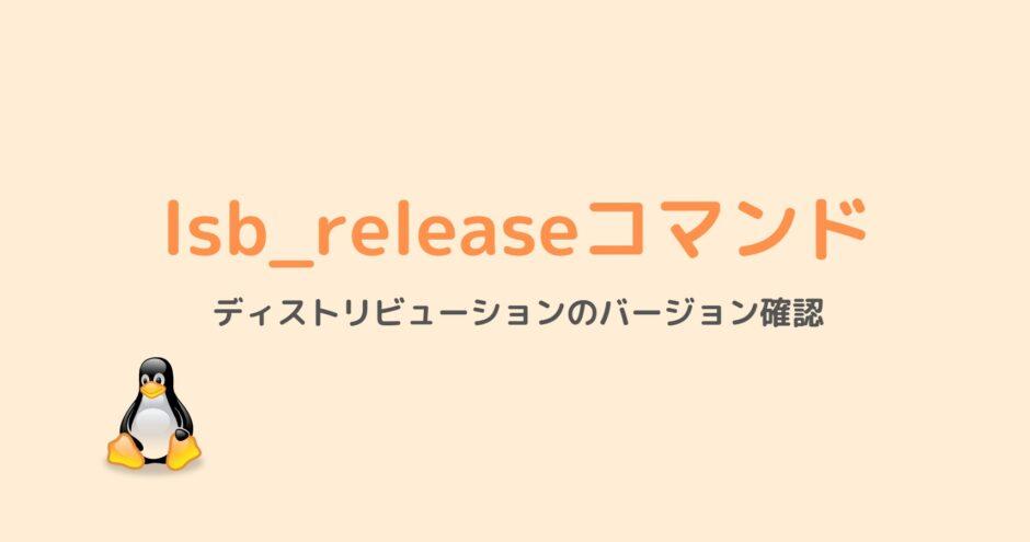 lsb_releaseコマンド
