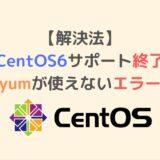 【解決法】CentOS6サポート終了でyumが使えないエラー