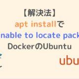 【解決法】apt installで「E: Unable to locate package」/DockerのUbuntu