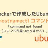 Dockerで作成したUbuntu hostnamectl コマンド 「command not found (コマンドが見つかりません)」
