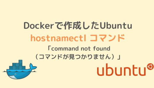 Docker Ubuntu / hostnamectlで「command not found(コマンドが見つかりません)」