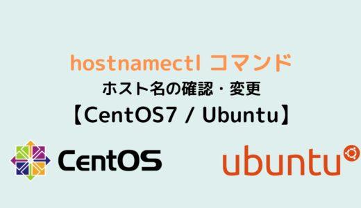 hostnamectl コマンド/ホスト名の確認・変更【CentOS7 / Ubuntu】
