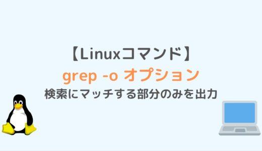 grep -o オプション/検索にマッチする部分のみを出力【Linuxコマンド】
