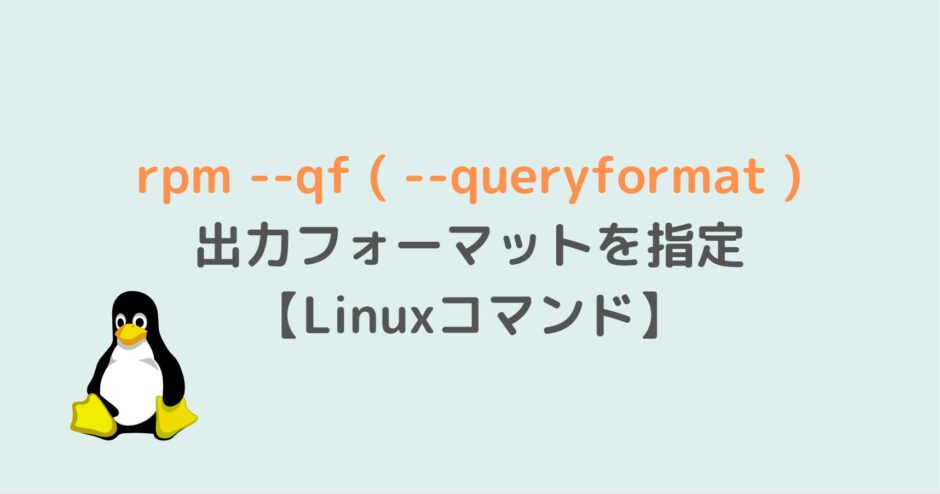 rpm --qf ( --queryformat ) 出力フォーマットを指定【Linuxコマンド】