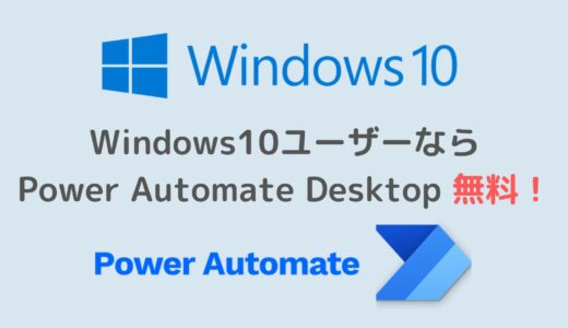 Win10ユーザーは無料!Power Automate Desktopの価格