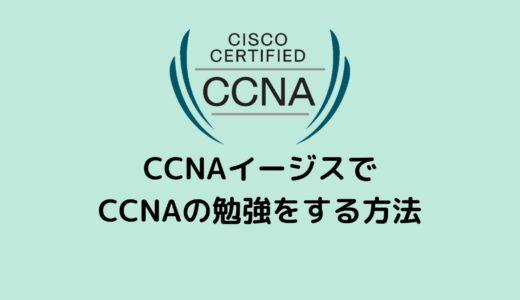 CCNAイージスでCCNAの勉強をする方法