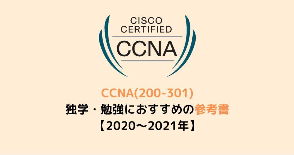 CCNA(200-301)の独学・勉強におすすめの参考書【2020~2021年】