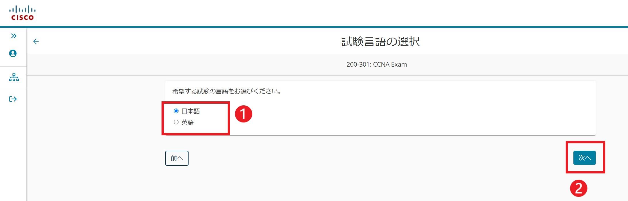 CCNAの試験日・試験日程を調べる方法