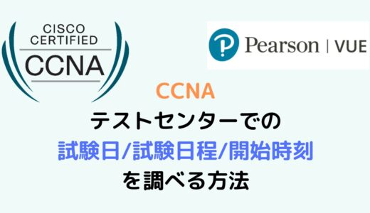 CCNAの試験日・試験日程・開始時刻を調べる方法【2020年~2021年】