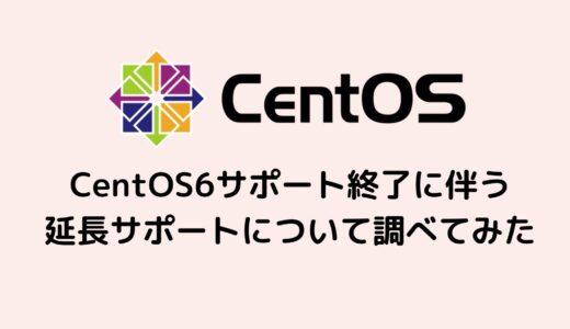 CentOS6サポート終了に伴う延長サポートについて調べてみた