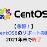 【悲報!】CentOS8のサポート期限が2021年末で終了