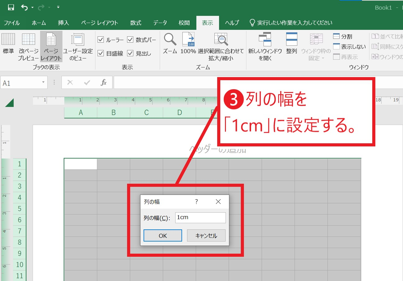 Excel(エクセル)でピクセルを1cmに指定・統一する設定方法