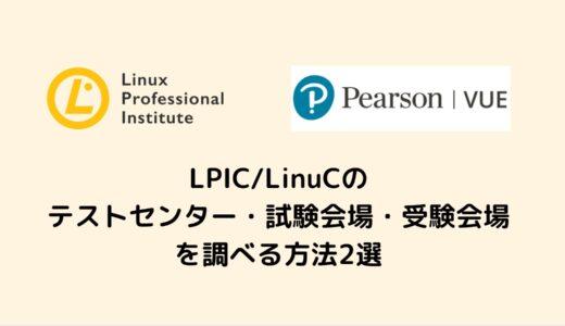 LPIC/LinuCのテストセンター・試験会場・受験会場を調べる方法2選