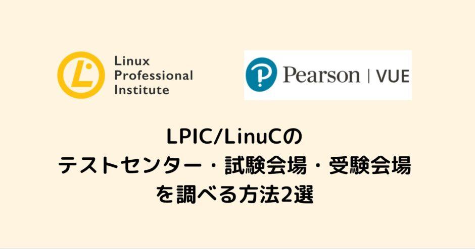 LPIC/LinuCの試験会場を調べる方法