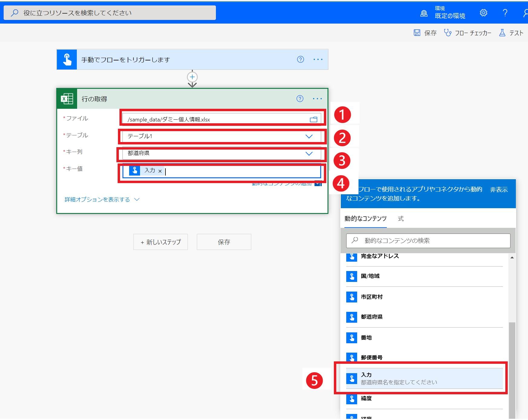 Excel Online 行の取得 ファイルやデータを選択