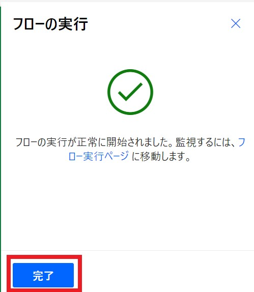 Power Automate フロー実行結果の確認