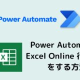 Power Automate Excel Online 行の取得