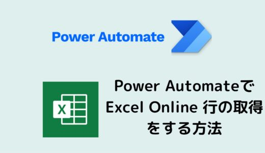 【Power Automate】Excel Onlineで行の取得をする方法