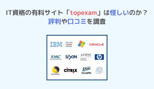 IT資格の有料サイト「topexam」は怪しいのか?評判や口コミを調査