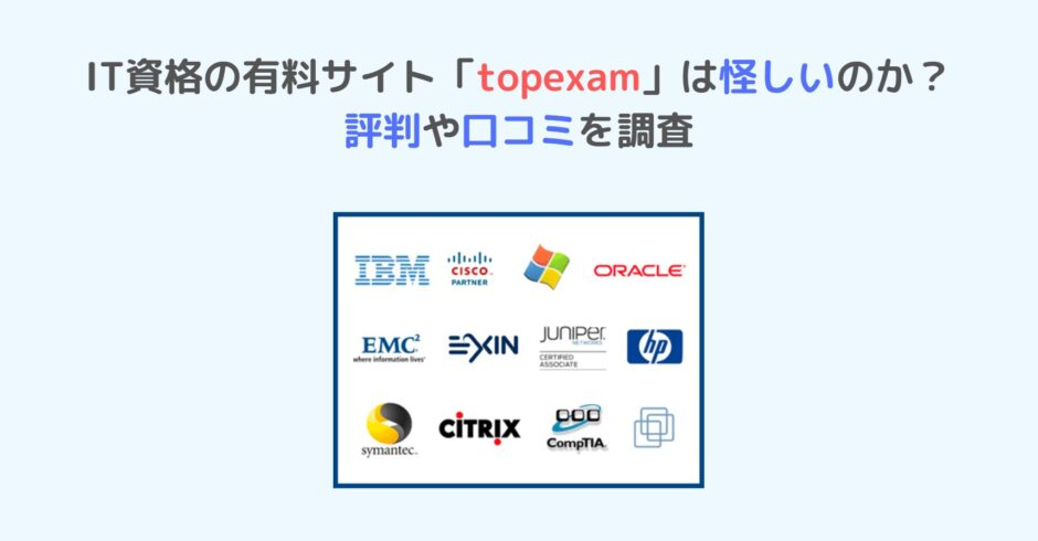 IT資格の有料サイト「topexam」は怪しいのか? 評判や口コミを調査