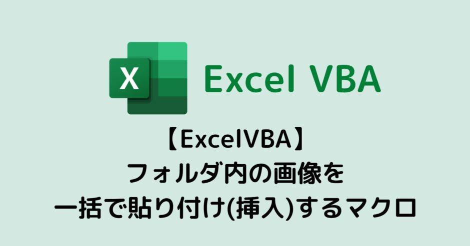 【ExcelVBA】フォルダ内の画像を一括で貼り付け(挿入)するマクロ