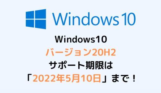 Windows10(バージョン20H2)のサポート期限は「2022年5月10日」まで!