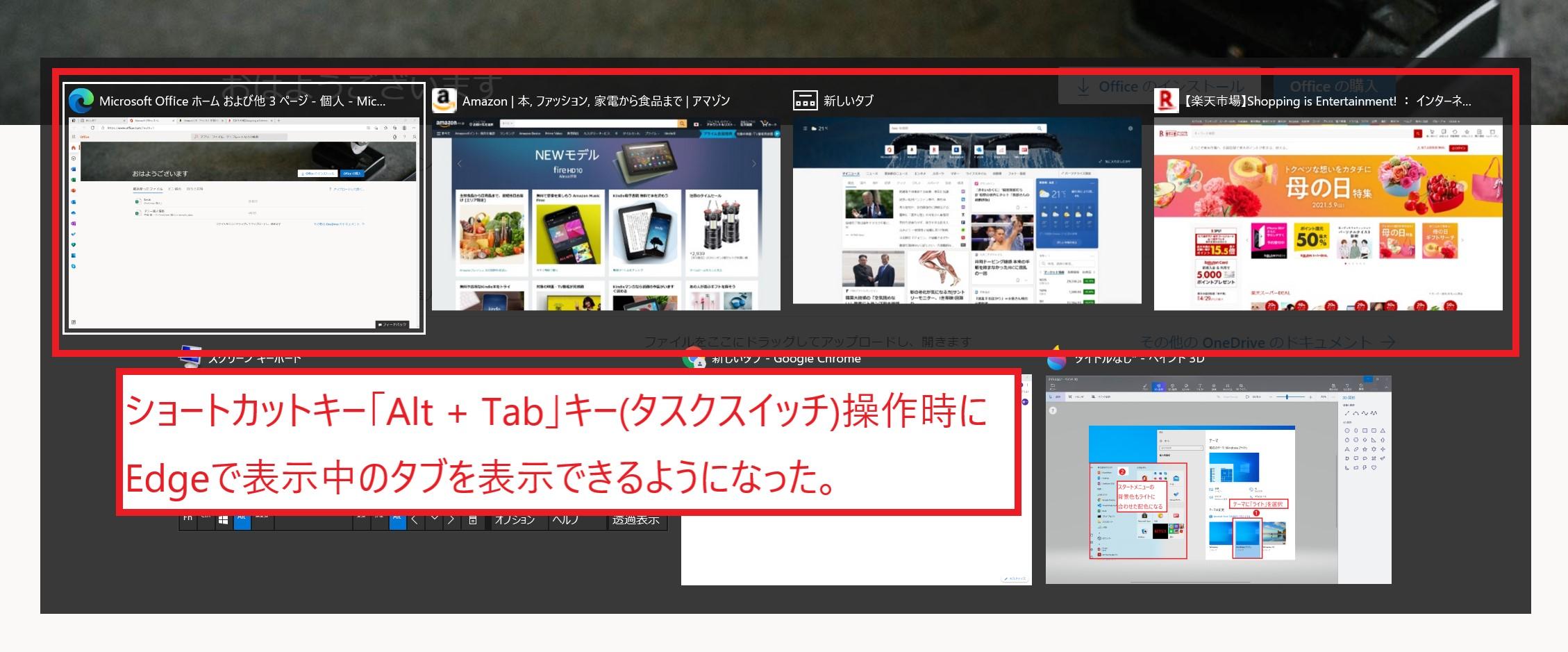 Windows10 20H2の新機能