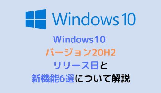Windows10 20H2のリリース日と新機能6選について解説